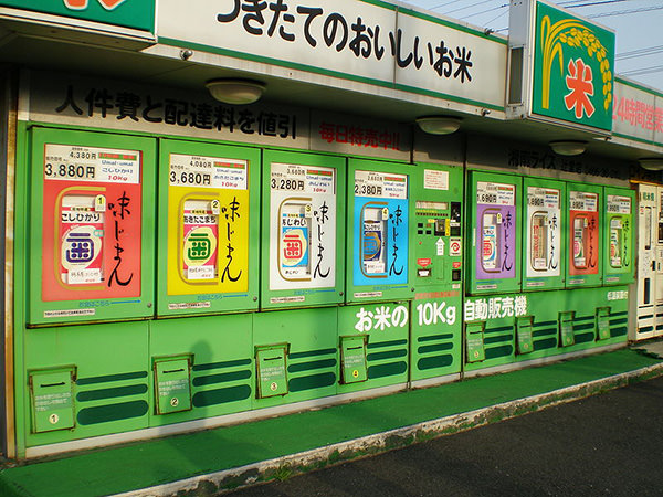 rice-vending-machine